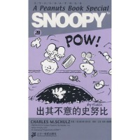 【旧书二手书九成新】SNOOPY史努比双语故事选集 20 出其不意的史努比,(美)舒尔茨(Schulz,C.M) 原著