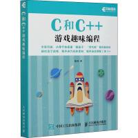 C和C++游戏趣味编程 人民邮电出版社