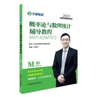 文都教育 汤家凤 2021概率论与数理统计辅导教程