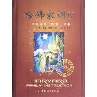 哈佛家训(Ⅳ一位哈佛博士的教子课本)