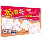 画着玩――卡哇伊的简笔画图册(风格绚丽可爱的图画习作让孩子爱上画画,带孩子走进奇幻的童话世界)