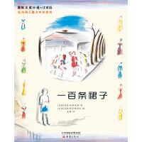 国际大奖小说注音版――百条裙子(全新彩色插图拼音版本)