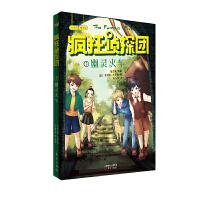 """疯狂侦探团7:幽灵火车(插图+配音+互动全新版)又译""""世界第一少年侦探团"""""""