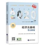 初级会计职称考试教材辅导2020 2020年初级会计专业技术资格考试 经济法基础考点精要