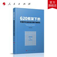 G20框架下的中国参与全球经济再平衡研究 人民出版社