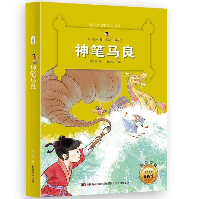 神笔马良 (新课标名著小书坊 彩绘注音版新版)小学生新课标名著、中国儿童文学、外国儿童文学、名师解析助读、无障碍阅读、彩绘注音、阅读指导、模拟测试、文学启蒙