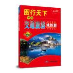 2019年图行天下--中国交通旅游地图册