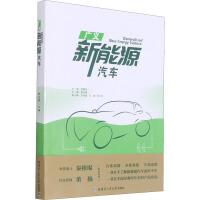 广义新能源汽车 哈尔滨工业大学出版社