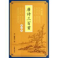 唐诗三百首(新注本) (清)蘅塘退士|校注:于雯雪