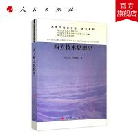 西方技术思想史(思想文化史书系 西方系列) 人民出版社