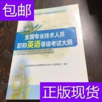 [二手旧书9成新]全国专业技术人员职称英语等级考试大纲 /中国人?
