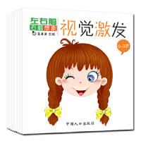 真果果视觉激发精致小开本真果果中国人口出版社9787510105562