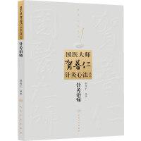 国医大师贺普仁针灸心法丛书・针灸治痛