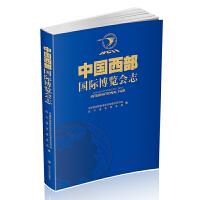 中国西部国际博览会志