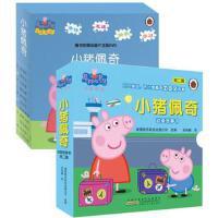 小猪佩奇全套装 第1+2辑共20册 粉红猪小妹动画故事书