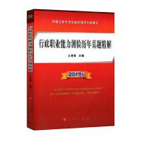 行政职业能力测验历年真题精解(2019版)