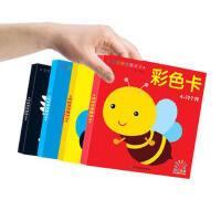 宝宝视觉激发卡(全四册)黑白卡、彩色卡、认物卡、认知卡。