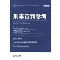 【旧书二手书九成新】刑事审判参考(总第84集),不明,法律出版社