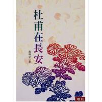 正版港台版 杜甫在长安 龙瑛宗 9789570814019 联经 文学小说书籍