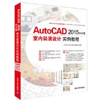 [正版二手旧书9成新]AutoCAD 2015中文版室内装潢设计实例教程,CAD/CAM/CAE技术联盟,清华大学出版