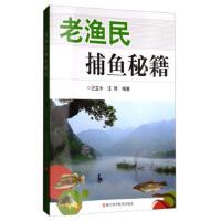 老渔民捕鱼秘籍汪宝水,汪琦浙江科学技术出版社9787534176227