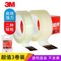 正品3M透明胶带思高500透明胶 学生玻璃胶 办公胶带条 不变黄15m防水强力无痕快递专用单面收纳