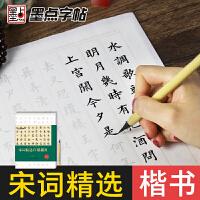 墨点字帖:书法专用纸宋词精选宣纸描红 毛笔书法练习纸