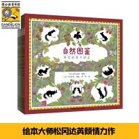 自然图鉴(全5册)