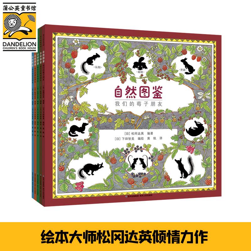 自然图鉴(全5册) 日本科学绘本大师松冈达英倾情力作,日本图书馆协会选定图书;精彩的插图、简明的科普,展现精彩纷呈的自然乐园;带孩子走向森林、原野、海滨,亲近大自然,享受大自然(蒲公英童书馆出品)