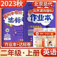 黄冈小状元达标卷作业本二年级英语上册BJ北京课改同步练习册2本套装2021秋