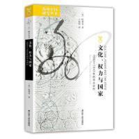 文化、权力与国家:1900-1942年的华北农村:rural North China, 1900-1942 (美)杜赞