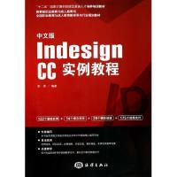 中文版Indesign CC实例教程(附光盘全国职业教育与成人教育教学用书行业规划教材) 李凤