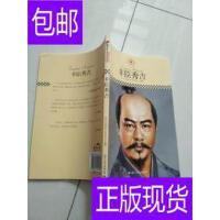 [二手旧书9成新]丰臣秀吉【实物图片,品相自鉴】 /皮波人物国际?