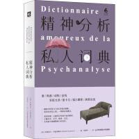 精神分析私人词典 华东师范大学出版社