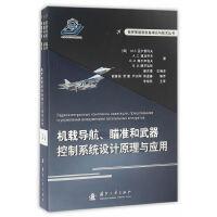 机载导航、瞄准和武器控制系统设计原理与应用(上中下)