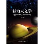 魅力天文学