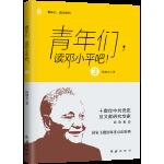 青年们,读邓小平吧!3