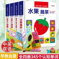 熊孩子的第一本认知书 全4册 精装塑封(水果蔬菜+数字形状颜色+100个词语+100个动物)