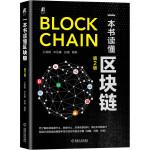 一本书读懂区块链 第2版
