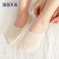 当当优品 200针女士基础纯色隐形袜5双装