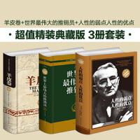 羊皮卷大全集原版 世界上伟大的推销员 人性的弱点人性的优点 超值精装典藏版成功励志心理学书籍全3册