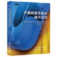 牙髓病最佳临床操作指导
