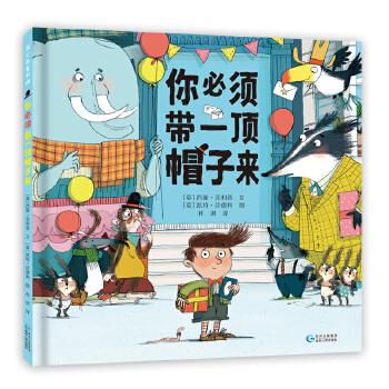 你必须带一顶帽子来 获得2016塞恩斯伯里儿童图书奖,入围2017年凯特·格林威大奖提名。一本风趣幽默的经典图画书,一再反转的情节,出乎意料的结局,一定会让孩子爱不释手,一看再看。(蒲公英童书馆出品)