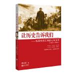 让历史告诉我们:毛泽东在江西的七年岁月(1927-1934)