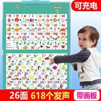 婴儿挂图早教有声全套充电版儿童启蒙看图识字宝宝认物数字母拼音