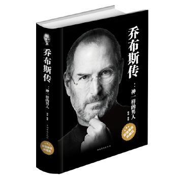 乔布斯传记 史蒂夫·乔布斯传 神一样的男人成功励志畅销书籍乔帮主人物传记自传图书籍 美国苹果公司创始人