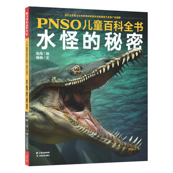 PNSO儿童百科全书水怪的秘密