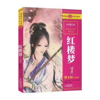 典藏世界文学名著:红楼梦吉林出版社曹雪芹,高鹗