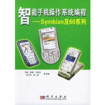 智能手机操作系统编程:Symbian及60系列 正版现货,有任何问题请联系在线客服!