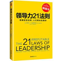领导力21法则:追随这些法则,人们就会追随你(一切组织和个人的荣耀与衰落,都源自领导力!)团购电话4001066666